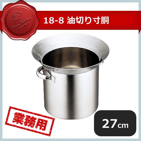 【送料無料】18-8油切り寸胴 小 (386006) [業務用 大量注文対応]