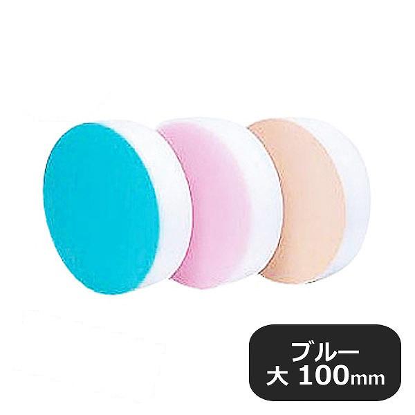 【送料無料】積層 カラー中華まな板 大 ブルー厚さ100mm(403121)業務用 大量注文対応