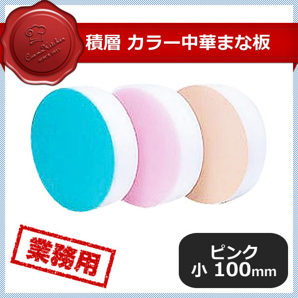 【送料無料】積層 カラー中華まな板 小 ピンク厚さ100mm (403131) [業務用 大量注文対応]