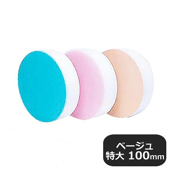 【送料無料】積層 カラー中華まな板 特大 ベージュ厚さ100mm(403136)業務用 大量注文対応