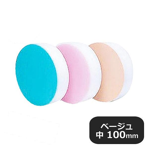 【送料無料】積層 カラー中華まな板 中 ベージュ厚さ100mm (403138) [業務用 大量注文対応]
