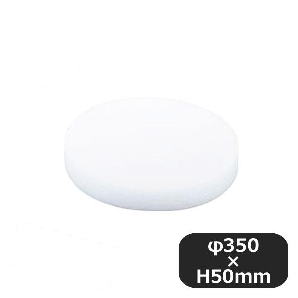中華まな板 R-35 (403160) [業務用 大量注文対応]