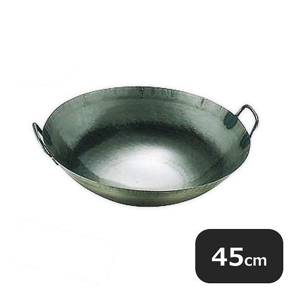 鉄打出広東鍋(取手溶接) 45cm (434004) [業務用 大量注文対応]