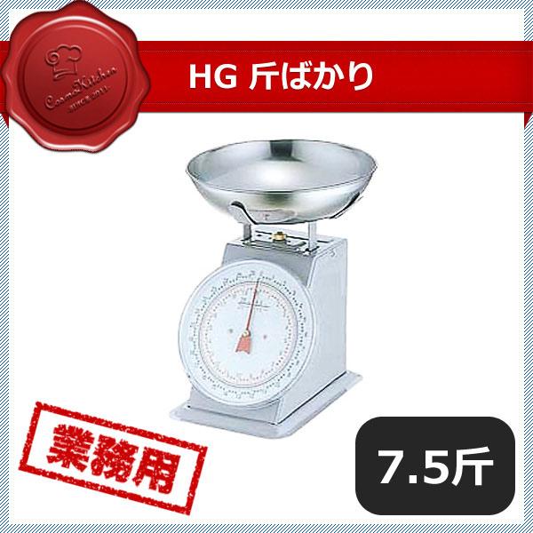 【送料無料】HG 斤ばかり 7.5斤 (435010) [業務用 大量注文対応]