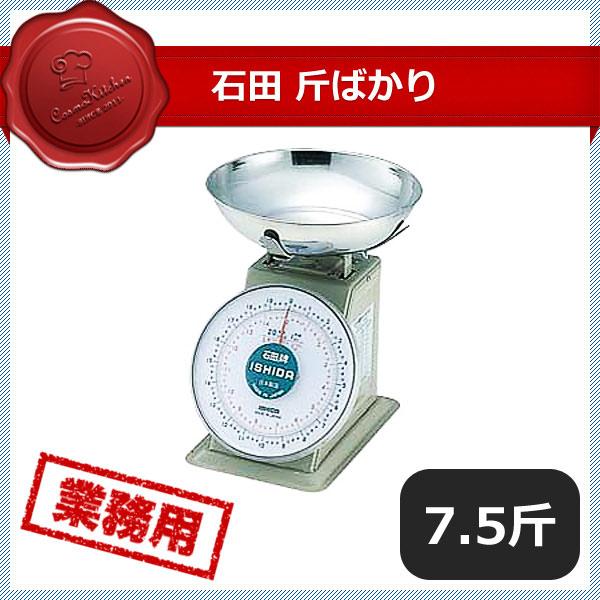 【送料無料】石田 斤ばかり 7.5斤(435022)業務用 大量注文対応