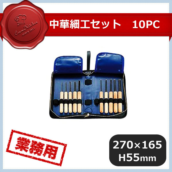 【送料無料】中華細工セット 10PC (439050) [業務用 大量注文対応]