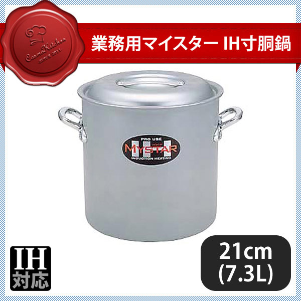【送料無料】 業務用マイスター IH寸胴鍋 21cm(7.3L)(007132)業務用(調理道具)業務用