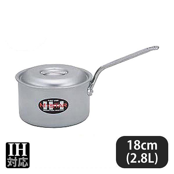 【送料無料】 業務用マイスター IH深型片手鍋 18cm(2.8L)(007160)業務用 大量注文対応