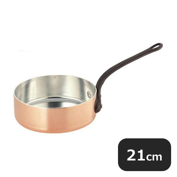 【送料無料】銅極厚浅型片手鍋 鉄柄21cm (2.3L) (009017) [業務用 大量注文対応]