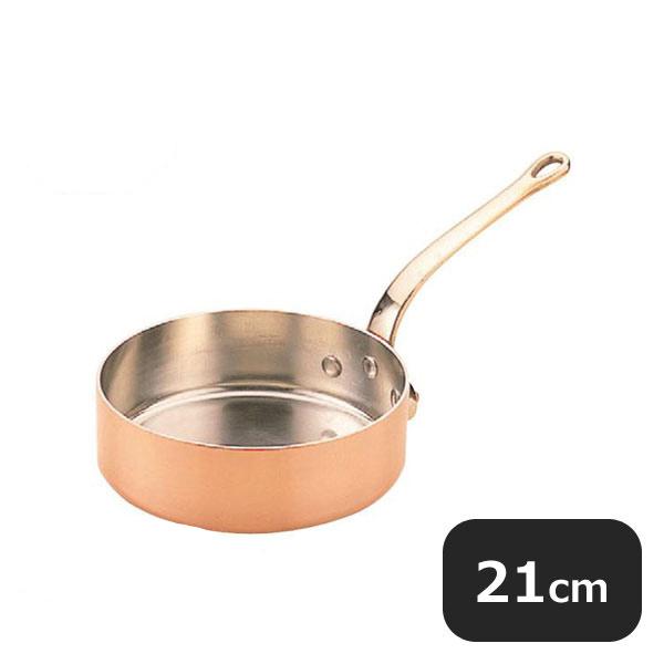 【送料無料】銅極厚浅型片手鍋 真鍮柄21cm (2.3L) (009018) [業務用 大量注文対応]