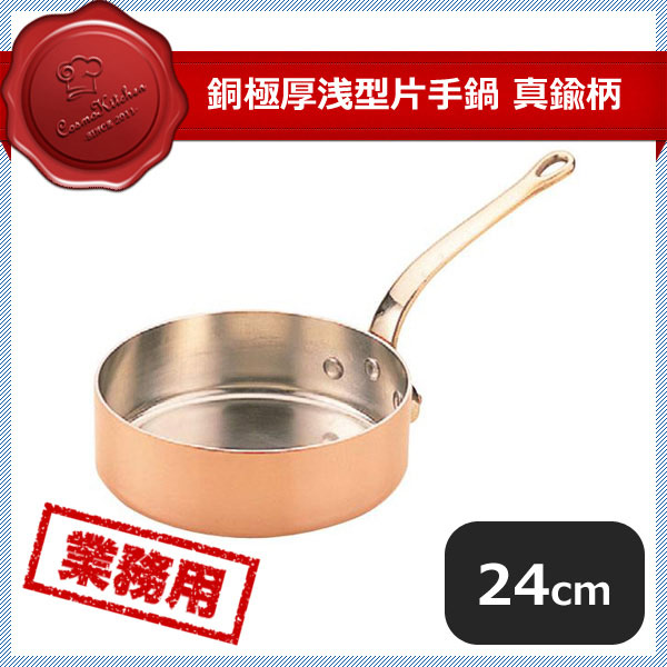 【送料無料】銅極厚浅型片手鍋 真鍮柄24cm(3.4L)(009020)業務用 大量注文対応