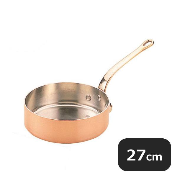 【送料無料】銅極厚浅型片手鍋 真鍮柄27cm(5.0L)(009022)業務用 大量注文対応