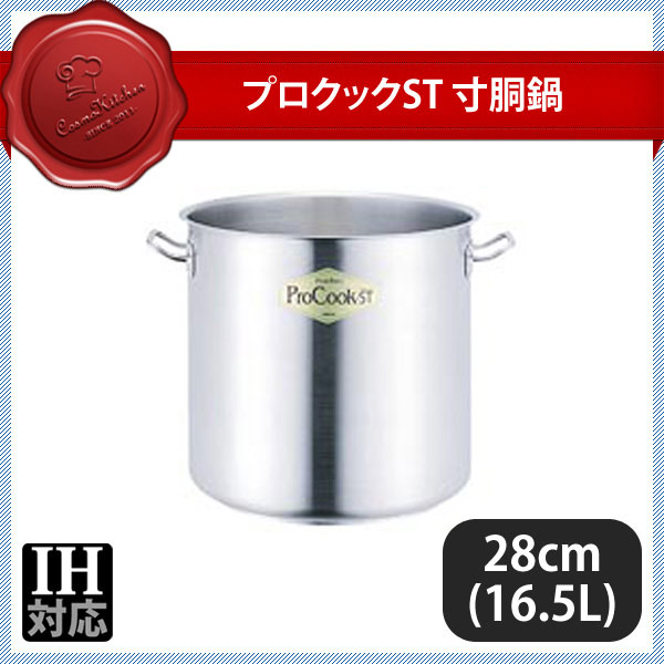 【送料無料】プロクックST 寸胴鍋 28cm(16.5L)(011070)業務用(調理道具)業務用