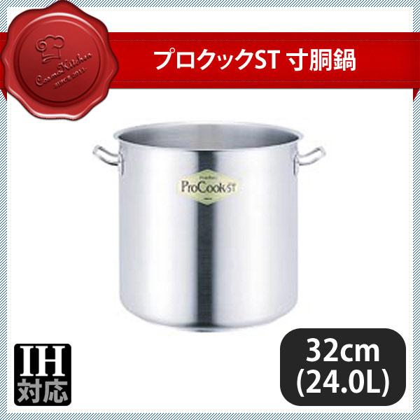 【送料無料】プロクックST 寸胴鍋 32cm(24.0L)(011071)業務用(調理道具)業務用