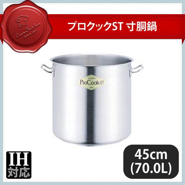 【送料無料】プロクックST 寸胴鍋 45cm(70.0L)(011074)業務用(調理道具)業務用
