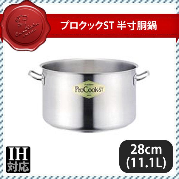 【送料無料】プロクックST 半寸胴鍋 28cm(11.1L)(011078)業務用