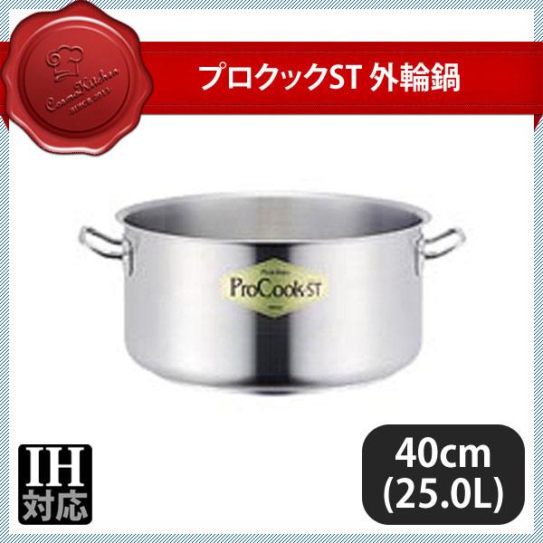 プロクックST 外輪鍋 40cm(25.0L) (011090) (業務用 大量注文対応)(送料無料)(業務用)