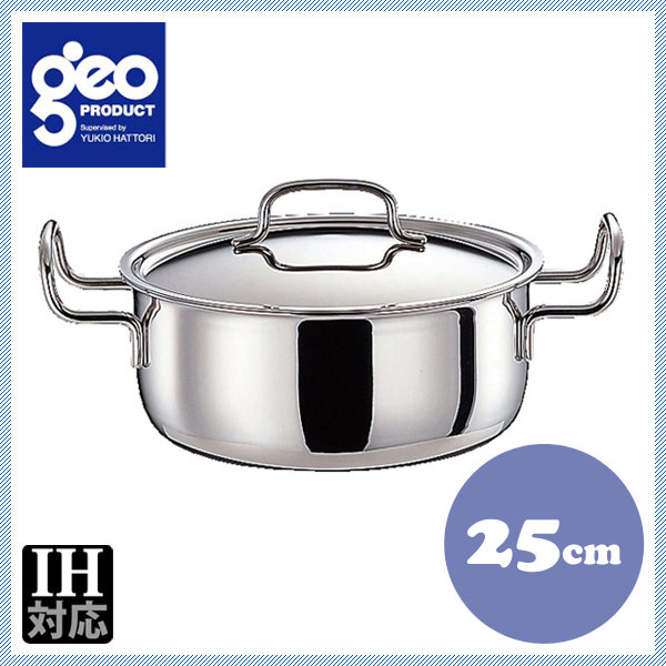 【送料無料】GEO 両手鍋 GEO-25T 25cm(5.6L) (013031) [業務用 大量注文対応]