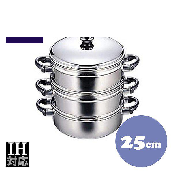 【送料無料】オブジェ 2段蒸し器 OJ-8-4 25cm (013082) [業務用 大量注文対応]