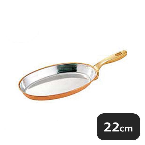 【送料無料】SW 銅小判フライパン 22cm (018125) [業務用 大量注文対応]