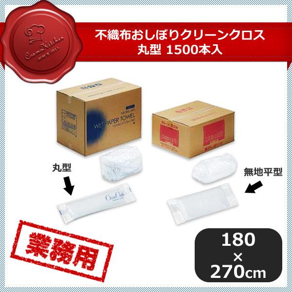 【送料無料】不織布おしぼりクリーンクロス NE-180 丸型1500本入 (379098) [業務用 大量注文対応]
