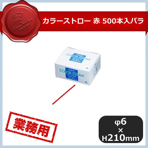 【送料無料】[ポイント10倍]カラーストロー ST-013赤 500本入バラ 12箱セット(379115-12P)業務用 大量注文対応