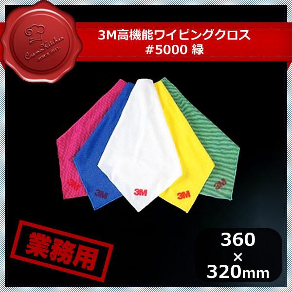 【送料無料】3M 高機能ワイピングクロス #5000 緑 10枚セット(380030-10P)業務用