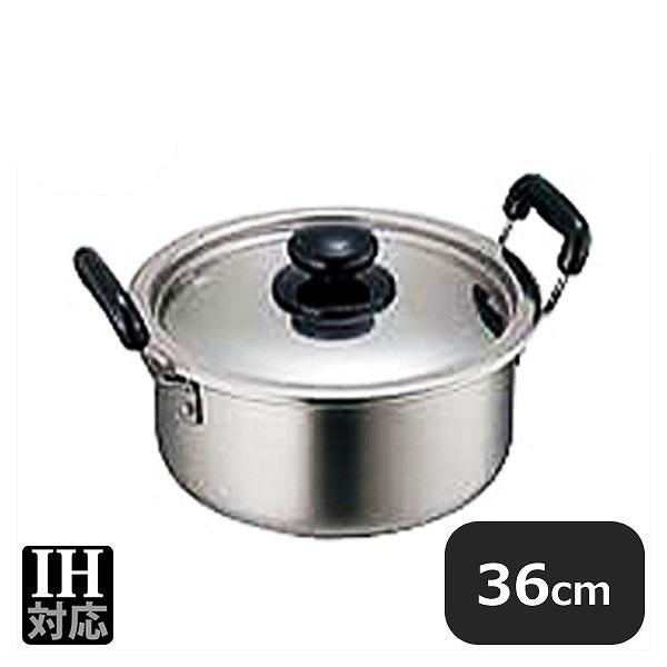 【送料無料】18-0モリブデン実用鍋 両手 36cm (15.5L) (389014) [業務用 大量注文対応]