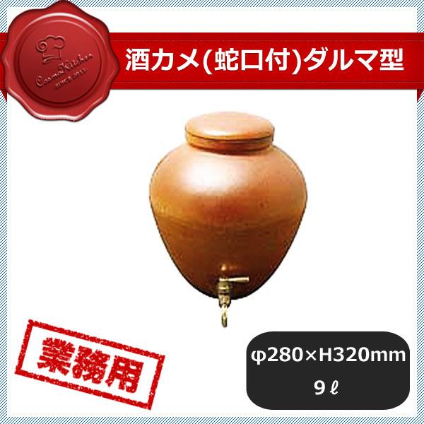 【送料無料】酒カメ(蛇口付) ダルマ型 CL-9 9.0L (443030) [業務用 大量注文対応]