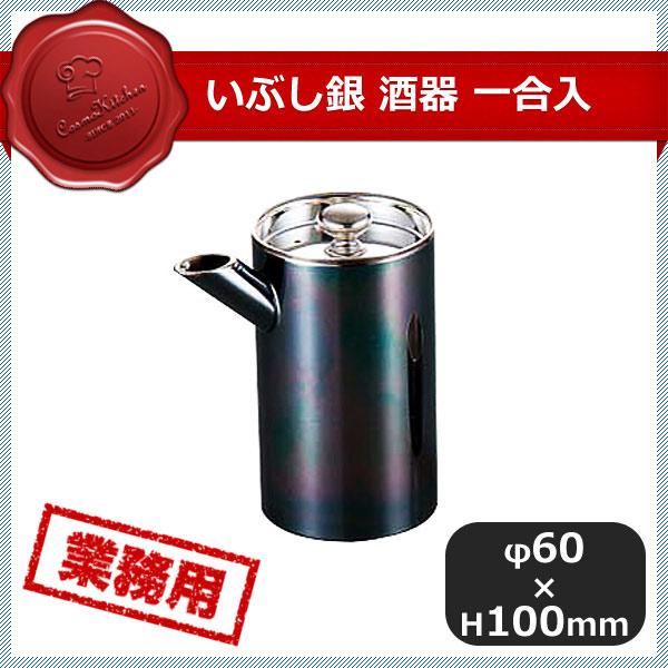 【送料無料】いぶし銀 酒器 一合入(447052)業務用