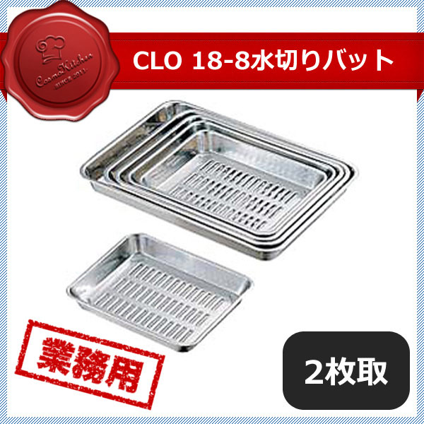 CLO 18-8水切バット 2枚取 (021129) (業務用)