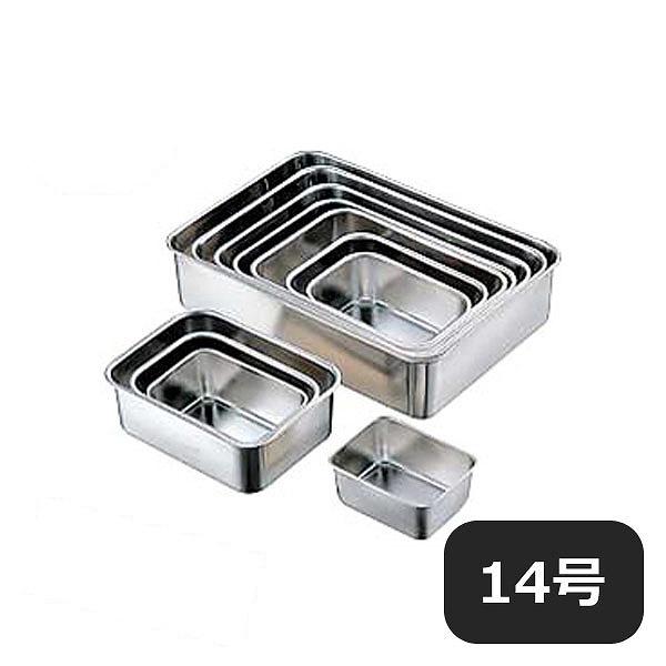 【送料無料】CLO 18-8深型組バット 14号(022088)業務用