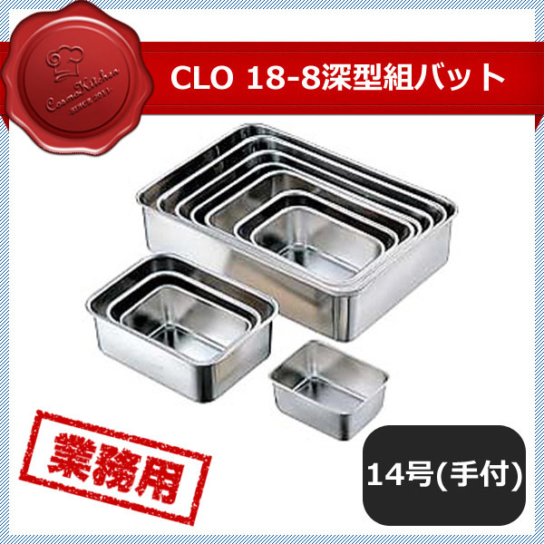 【送料無料】CLO 18-8深型組バット 14号(手付) (022089) [業務用 大量注文対応]
