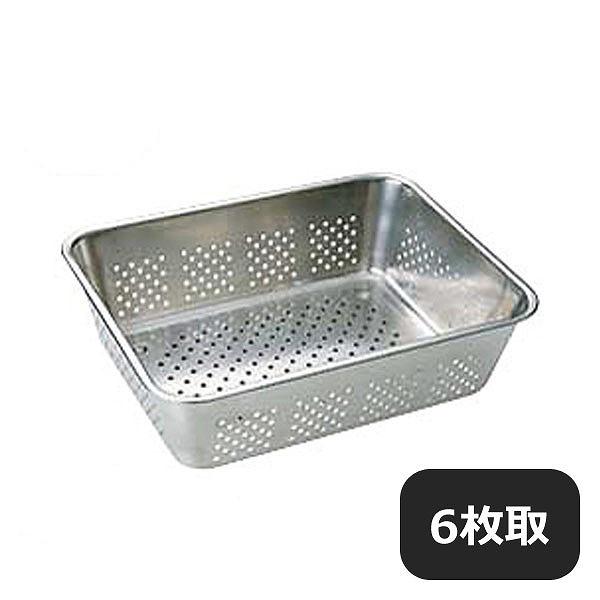 【送料無料】18-8野菜水切りバット 6枚取(022223)業務用
