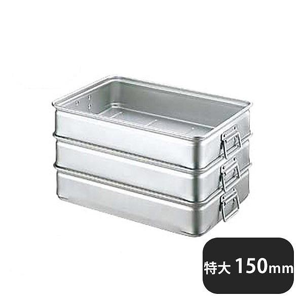 【送料無料】キングBOX 手付 特大 150mm(026024)業務用 大量注文対応