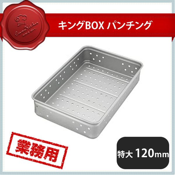 【送料無料】キングBOX パンチング 特大 120mm (026035) [業務用 大量注文対応]