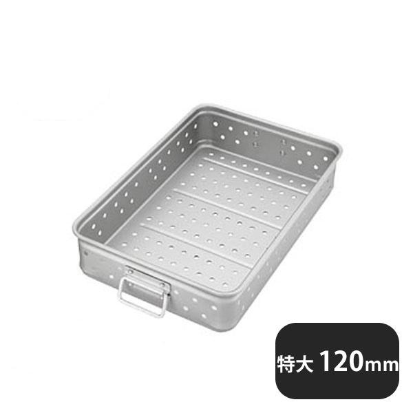 キングBOX パンチング手付 特大 120mm (026047) (業務用 大量注文対応)(送料無料)(業務用)