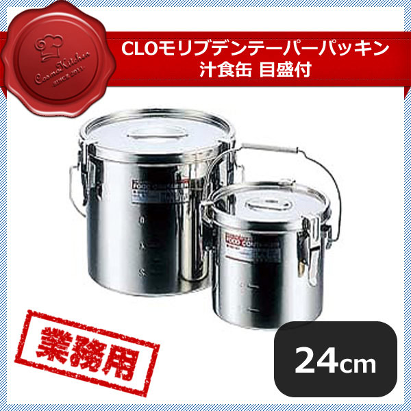 【送料無料】CLO モリブデンテーパーパッキン汁食缶 目盛付 24cm(029078)業務用 大量注文対応