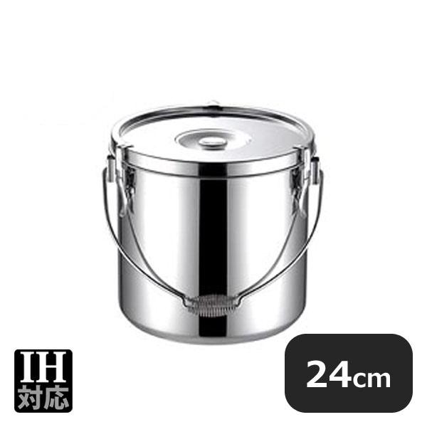 KO 19-0電磁調理器対応給食缶 24cm (029103) (業務用 大量注文対応)(送料無料)(業務用)
