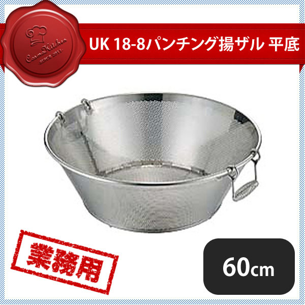 【送料無料】UK 18-8パンチング揚ザル 平底 60cm (037158) [YUKIWA][業務用 大量注文対応]
