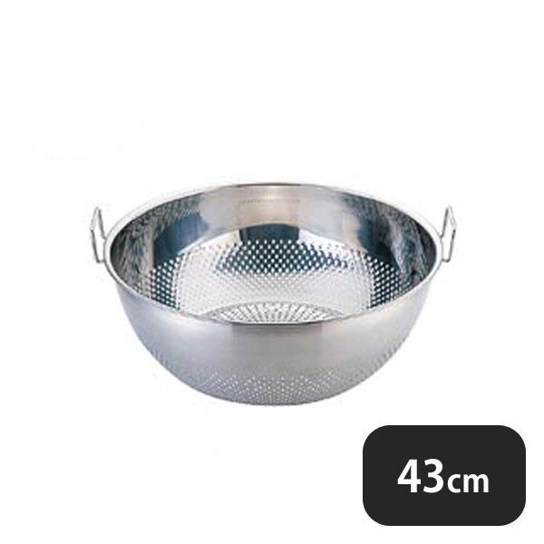 UK 18-8パンチング手付浅型ザル 43cm (037189) (YUKIWA)(業務用 大量注文対応)(送料無料)(業務用)