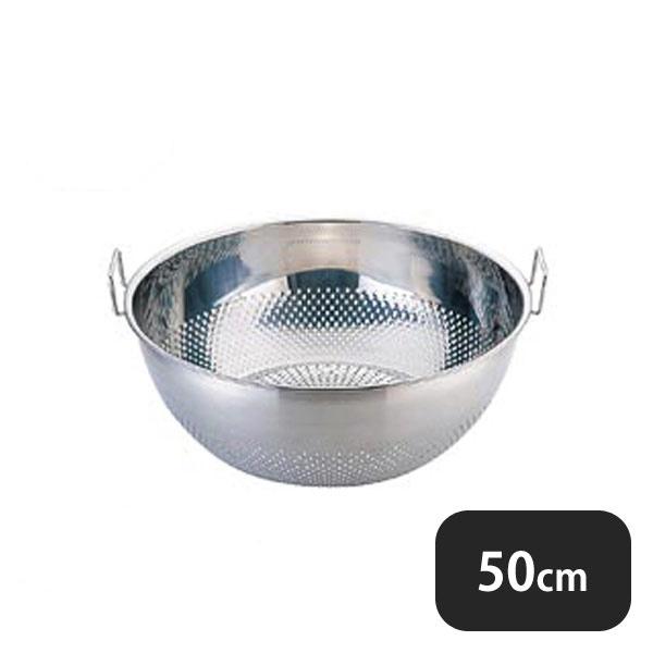 【送料無料】UK 18-8パンチング手付浅型ザル 50cm (037191) [YUKIWA][業務用 大量注文対応]