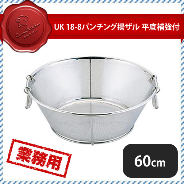 【送料無料】UK 18-8パンチング揚ザル 平底補強付 60cm (037214) [YUKIWA][業務用 大量注文対応]