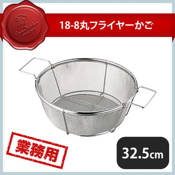【送料無料】18-8丸フライヤーかご 32.5cm (044038) [業務用 大量注文対応]
