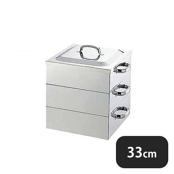 【送料無料】電磁用角蒸器 3段33cm(045108)業務用 大量注文対応