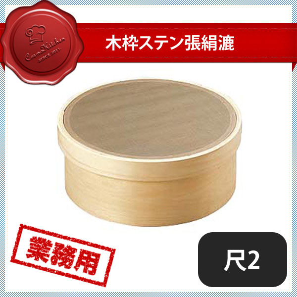 【送料無料】木枠ステン張絹漉 尺2(049016)業務用