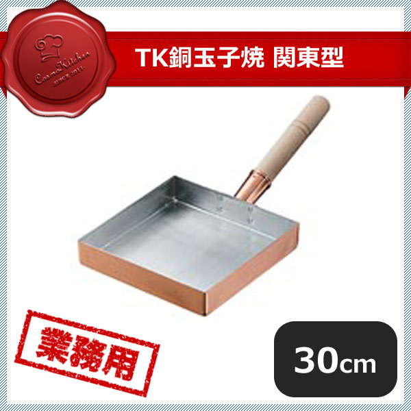 【送料無料】TK 銅玉子焼 関東型 30cm (060082) [業務用 大量注文対応]