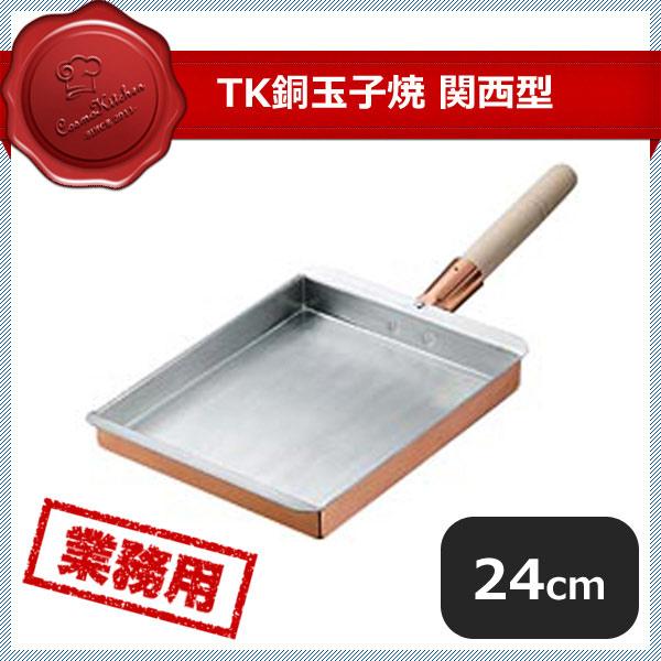 TK 銅玉子焼 関西型 24cm (060092) [業務用 大量注文対応]