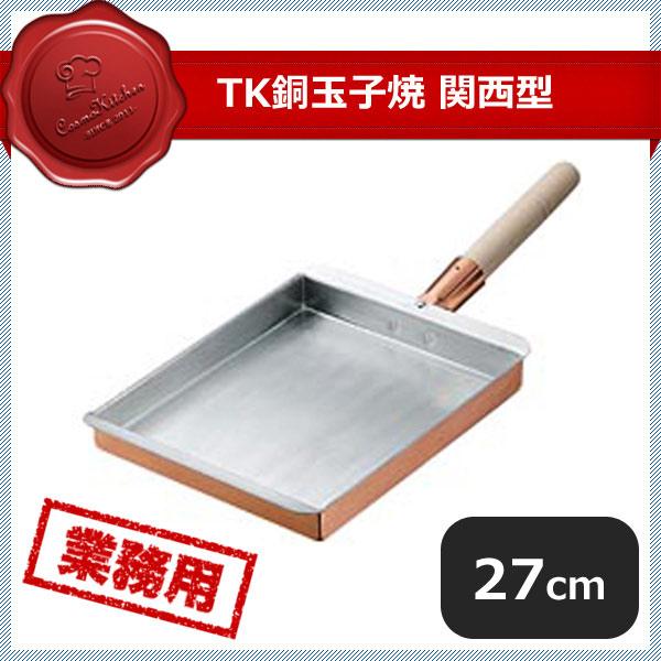 【送料無料】TK 銅玉子焼 関西型 27cm (060093) [業務用 大量注文対応]