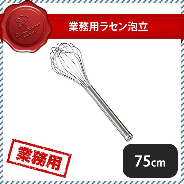 【送料無料】業務用ラセン泡立 75cm (061022) [業務用 大量注文対応]